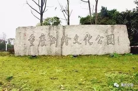 重庆测绘文化公园已免费开放