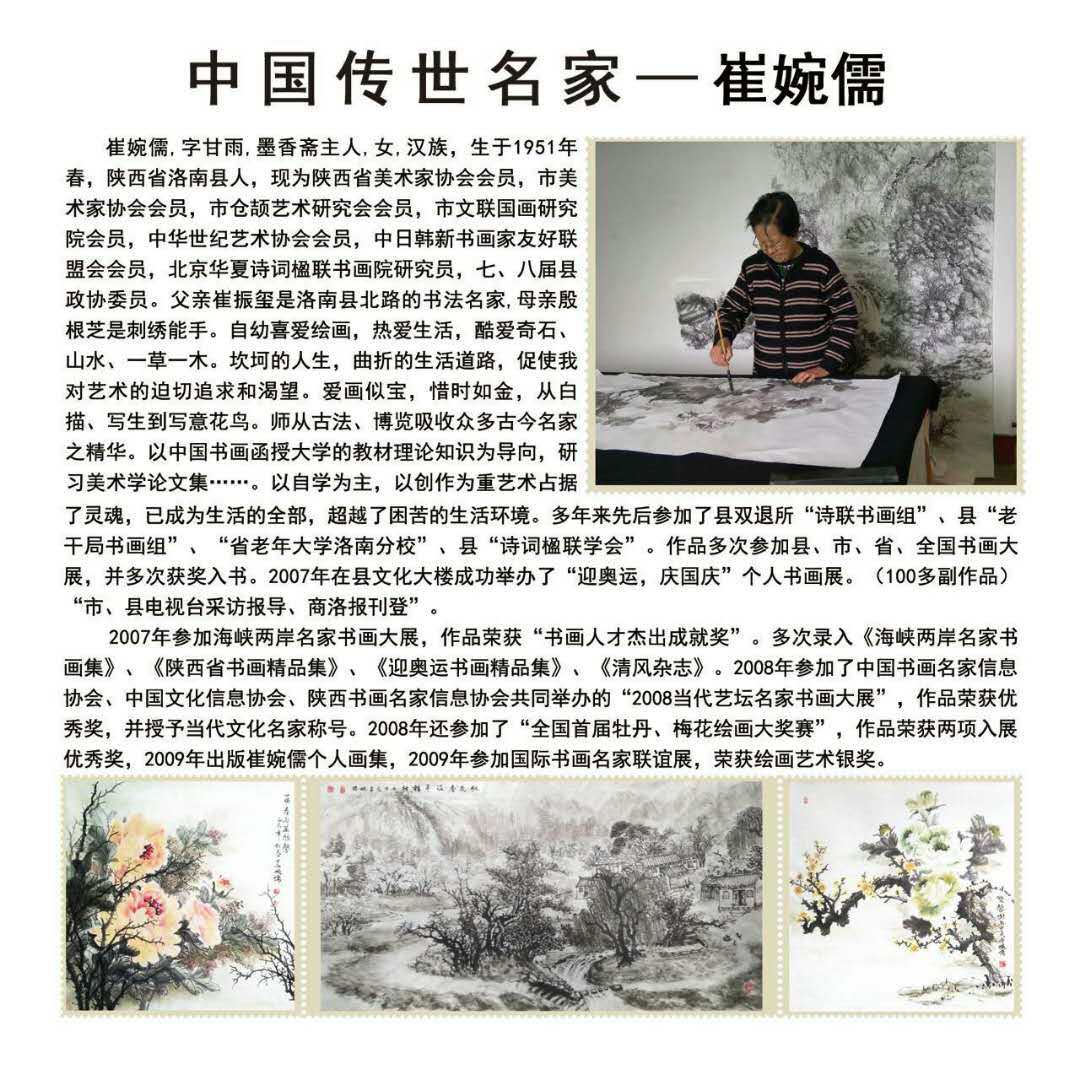 意不尽网艺术推荐:画中有诗——欣赏商洛画家崔婉儒老师画作
