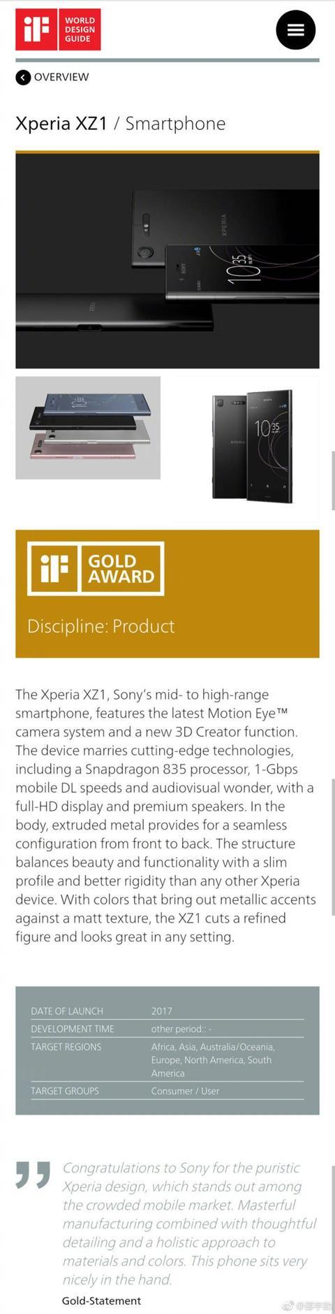 索尼Xperia XZ1斩获iF设计金奖的照片 - 2