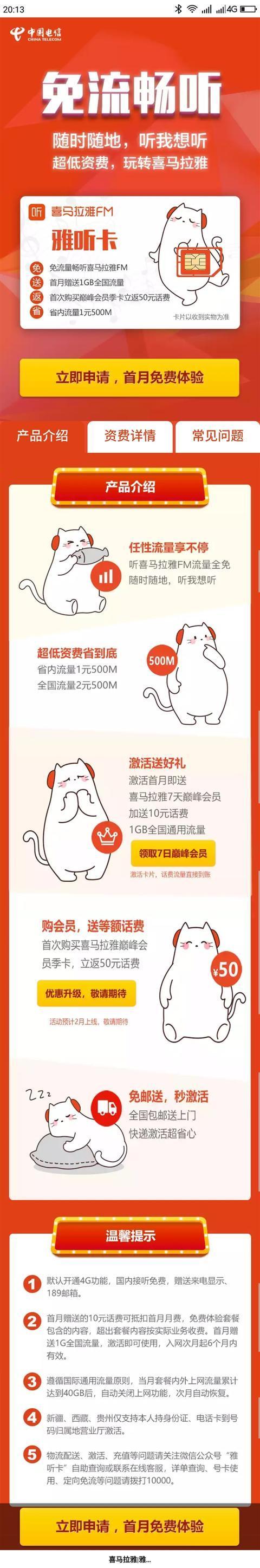9元/月 中国电信雅听卡套餐上线的照片 - 2