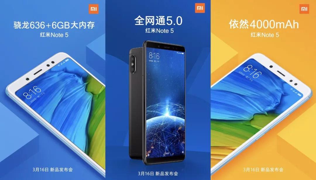 红米Note 5配置揭晓:全网通5.0/4000mAh电池的照片 - 1