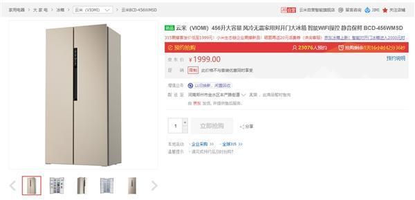 1999元云米智能对开门冰箱发售:风冷无霜、456L