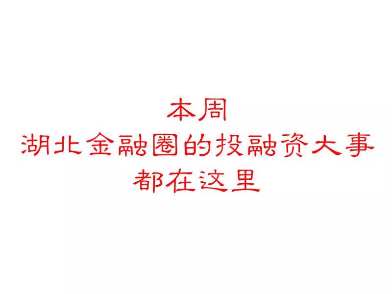 投融资大事:长江证券/凯乐科技/顾地科技/凯龙股份/安琪酵母/盛天网络
