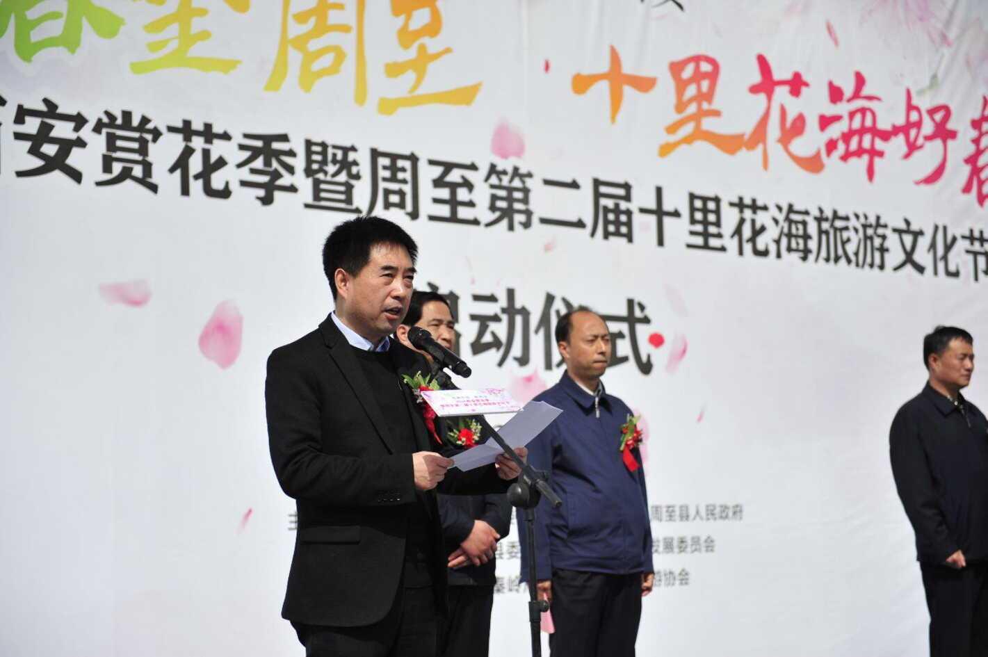 2018西安赏花季暨周至第二届十里花海旅游文化节盛大开幕