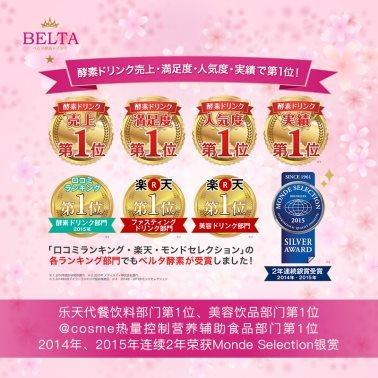 """""""每逢佳節胖三斤"""" BELTA酵素幫你瘦回春節前"""