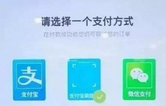 福布斯:微信助腾讯在支付战中后来居上 阿里要输了?的照片