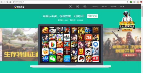 电脑QQ炫舞手游模拟器  逍遥安卓模拟器端游键盘操控