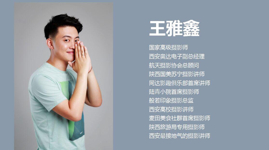 最帅气、最接地气的同达影趣摄影基础教育老师——王雅鑫
