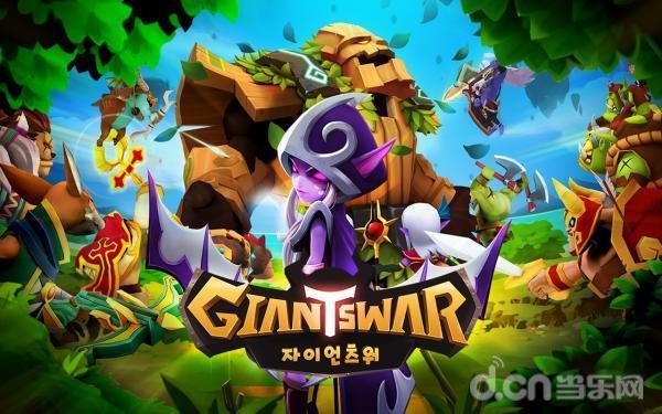 韩国英雄养成手游《Giants War 巨人狩猎战》双平台预约开始
