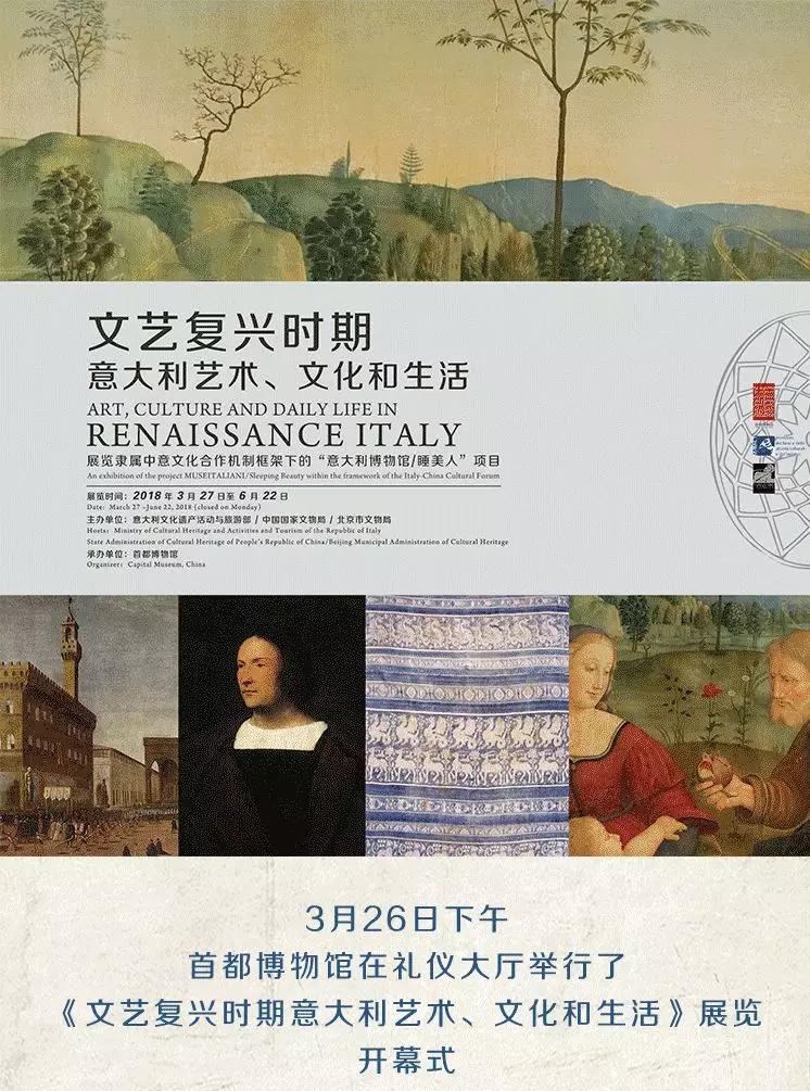 """""""文艺复兴时期意大利艺术、文化和生活""""在首都博物馆开幕"""