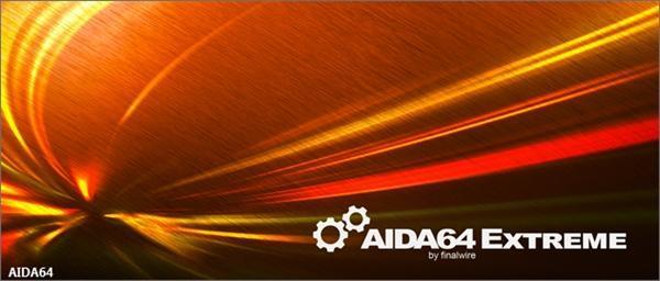 硬件检测神器AIDA64 5.97发布