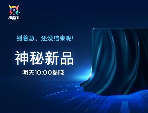 小米宣布电视新品:明天揭晓的照片 - 2