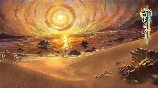 《古剑奇谭3》公布全新场景遥夜湾:日月悬于天穹的照片 - 1