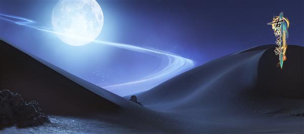 《古剑奇谭3》公布全新场景遥夜湾:日月悬于天穹的照片 - 11