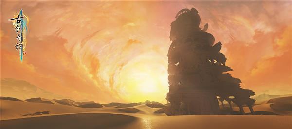 《古剑奇谭3》公布全新场景遥夜湾:日月悬于天穹的照片 - 9