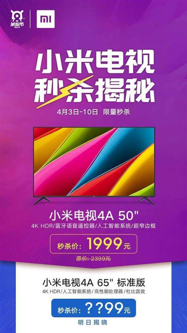 小米电视4A 50英寸版促销:1999元的照片 - 2