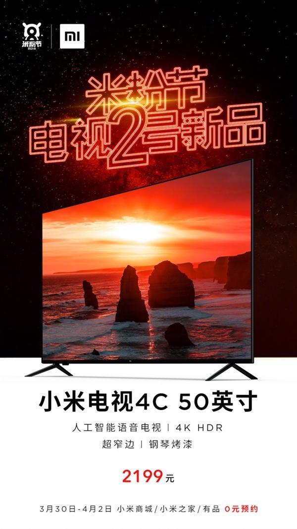 2199元!小米电视4C 50英寸发布:超窄边、4K HDR的照片 - 3