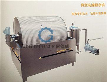 红薯淀粉生产线-脱水机