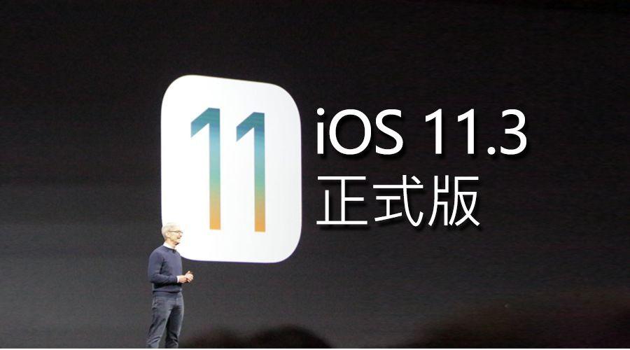 iPhone 5S别升iOS 11.3正式版:刷公交和电池健康都缺席的照片 - 1