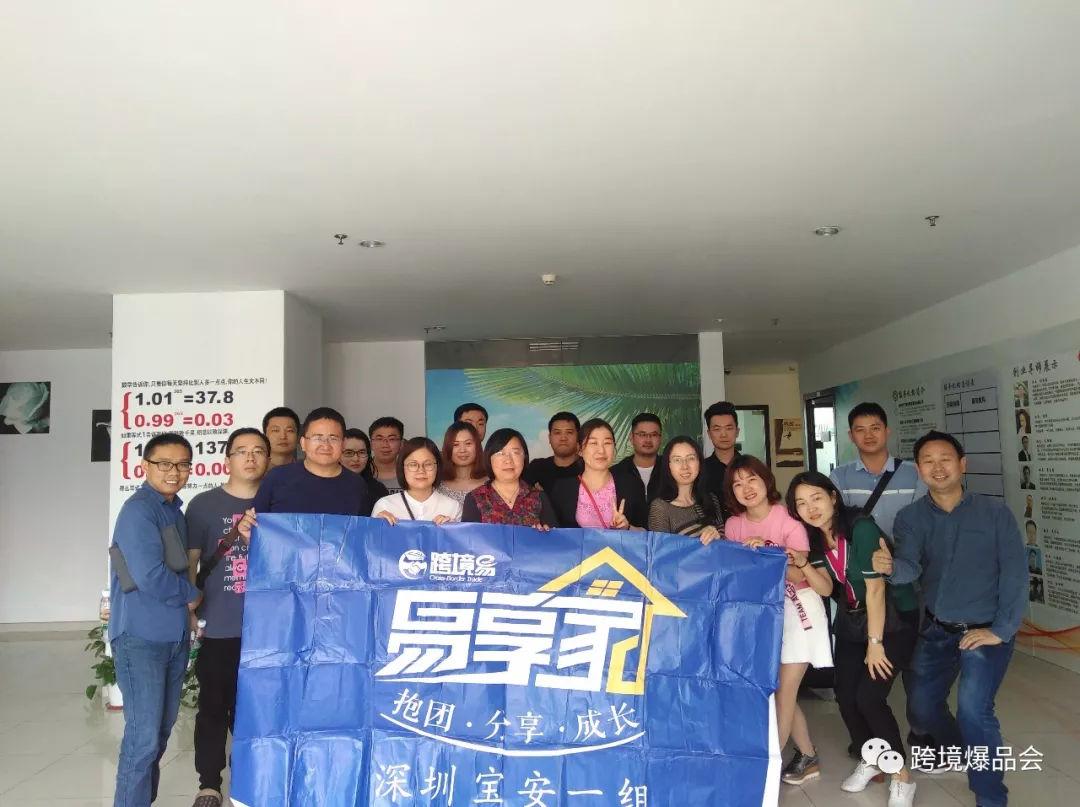 跨境易-易享家:跨境易联盟-易享家深圳宝安组三月聚会(第十四期)