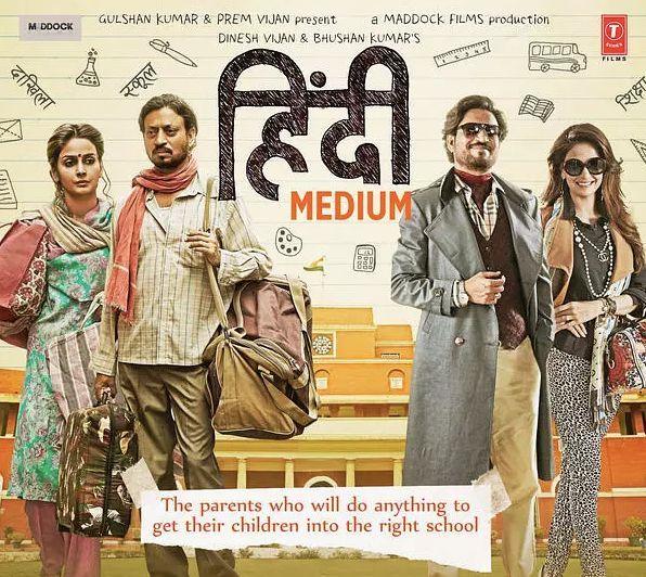 印度电影《起跑线》经典台词、语录