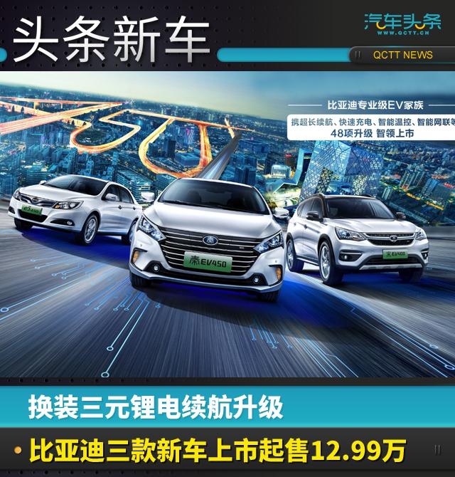 换装三元锂电续航升级,比亚迪三款新车上市起售12.99万