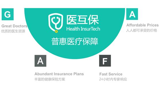 医互保与LifeShares达成战略合作,共同推进区块链普惠医疗保障