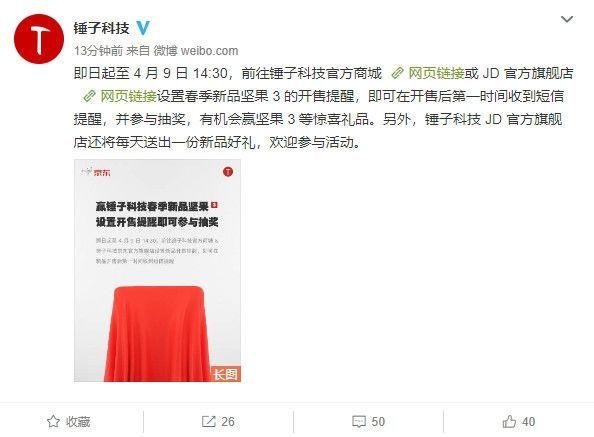 锤子全面屏新机坚果3将于4月9日发布的照片 - 2