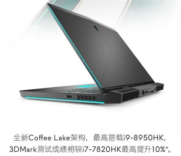 外星人新一代Alienware 15/17开卖:首发Intel 8代6核的照片 - 3