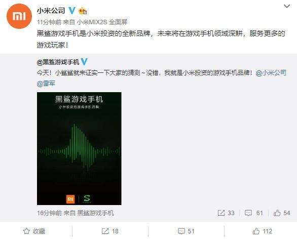 小米投资的黑鲨手机正式宣布 845+8GB主打游戏的照片 - 1