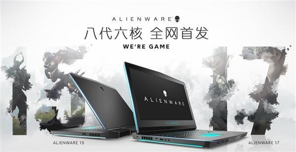 外星人新一代Alienware 15/17开卖:首发Intel 8代6核的照片 - 1