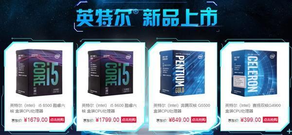 Intel8代酷睿台式机平价CPU发布:双核赛扬399元起的照片 - 5