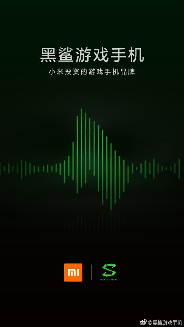 小米投资的黑鲨手机正式宣布 845+8GB主打游戏的照片 - 2