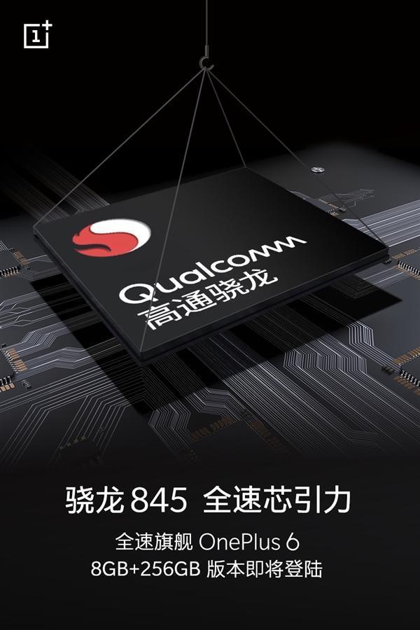 迈向5K?一加6官宣:将推出骁龙845+8G+256GB版本的照片 - 2