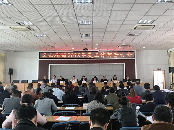丰都县名山街道召开2018年度工作部署大会