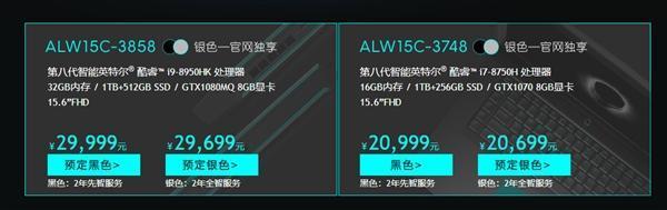外星人新一代Alienware 15/17开卖:首发Intel 8代6核的照片 - 2
