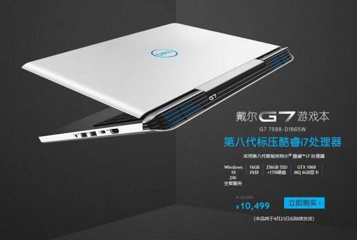 戴尔G系列游戏本发布:G7国内限时零售价10499元的照片 - 1