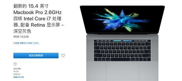 苹果中国上架翻新版MacBook Pro:不便宜/接口要适应的照片 - 3