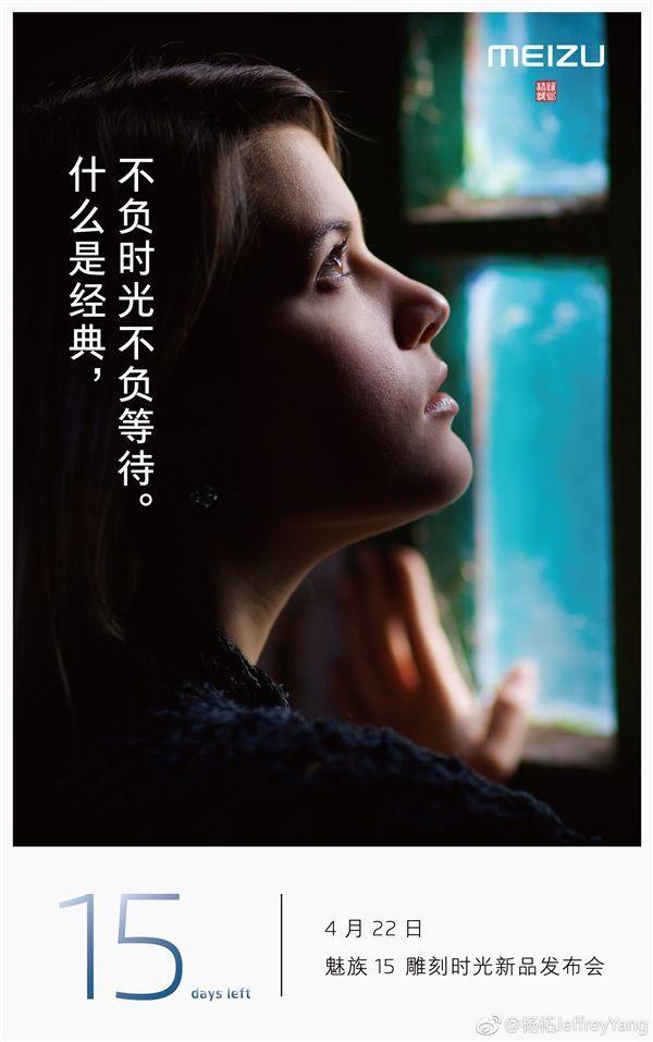 魅族15发布时间确认:4月22日的照片 - 2