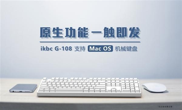ikbc发布G-108机械键盘:完美支持MacOS/超静音的照片 - 1