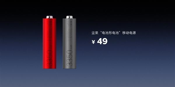 坚果电池形移动电源发布:3350mAh/Type-C接口 售价49元的照片 - 1