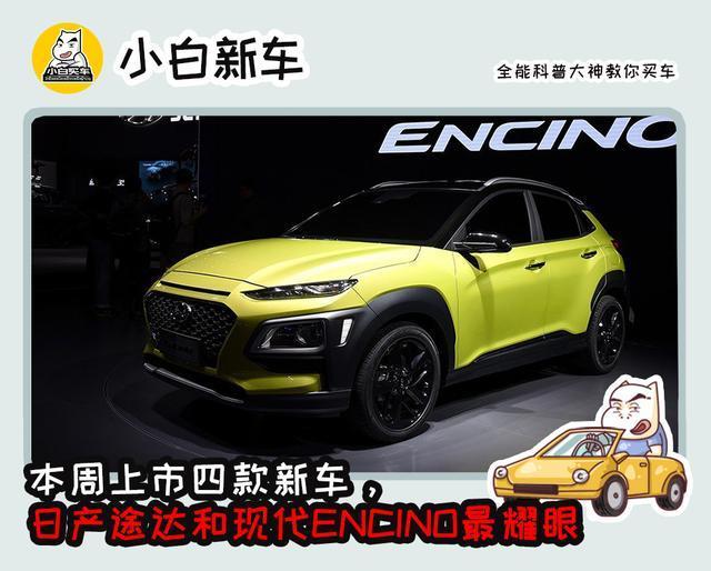 本周上市四款新车 日产途达和现代ENCINO最耀眼