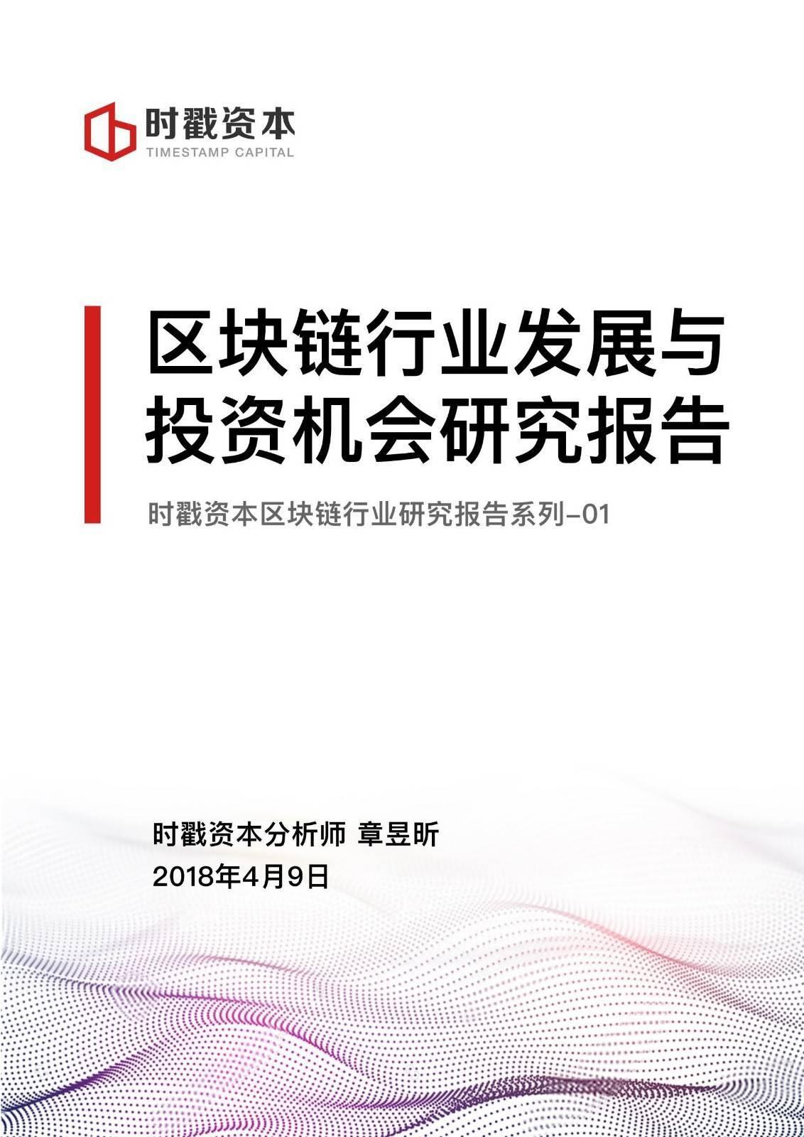 区块链行业投资机会研究报告