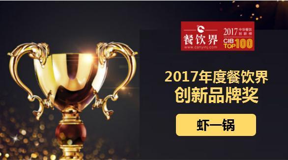 """虾一锅荣获""""2017中华餐饮创新榜TOP100之创新品牌奖"""""""