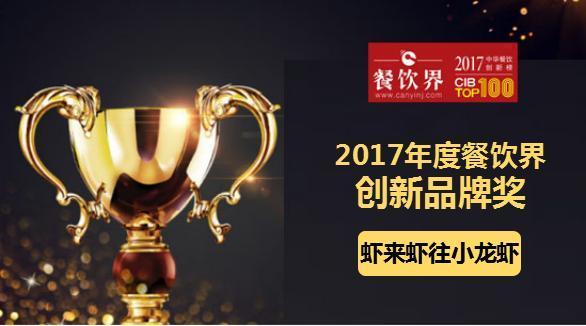 """虾来虾往小龙虾荣获""""2017中华餐饮创新榜TOP100之创新品牌奖"""""""