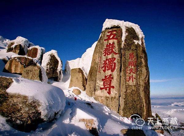 中国最美十大名山 - Zwx8818 - Zwx8818