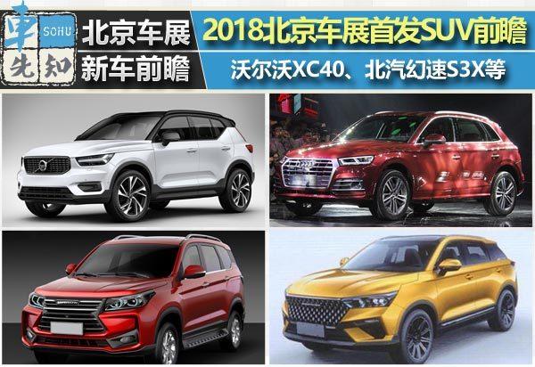 国产宝马X3等 2018北京车展首发SUV前瞻