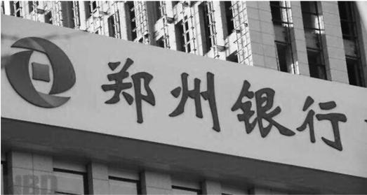 郑州银行坏账率六连升或致IPO生变