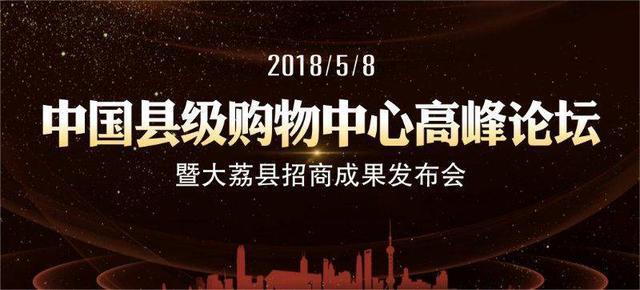 中国县级购物中心高峰论坛暨大荔县招商成果发布会