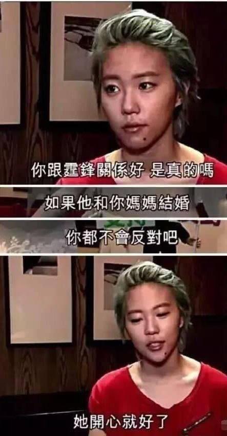 窦靖童被问:喜欢李亚鹏还是谢霆锋?没想到她这么回答